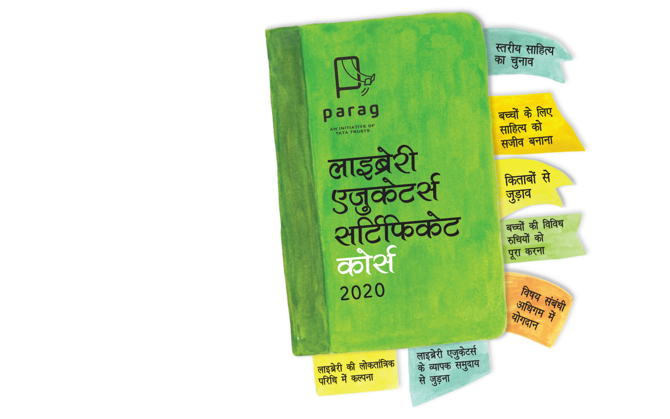 Library Educators Course Hindi 2020